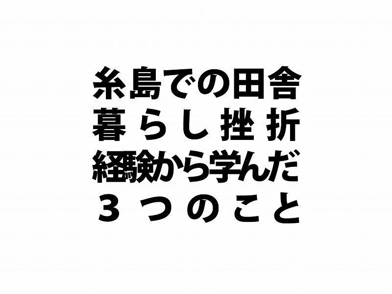 糸島での田舎暮らし挫折経験から学んだ3つのことロゴ