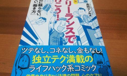 高田ゲンキ著フリーランスで行こう!の表紙