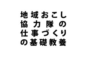地域おこし協力隊の仕事づくりの基礎教養のロゴ