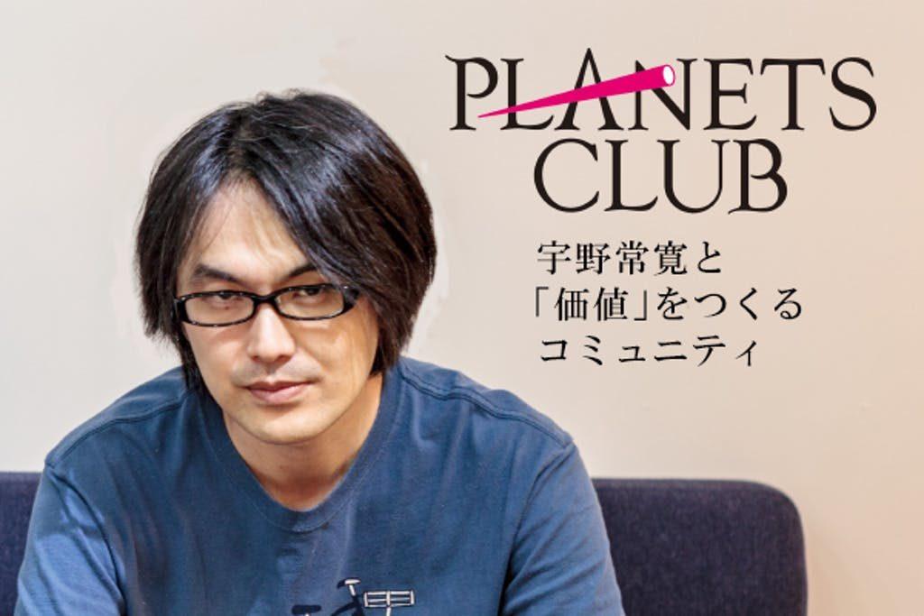 PLANETSCLUBの宇野常寛さんの写真