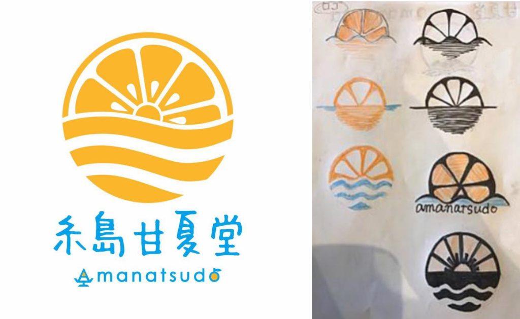 糸島甘夏堂ロゴデザインの変遷
