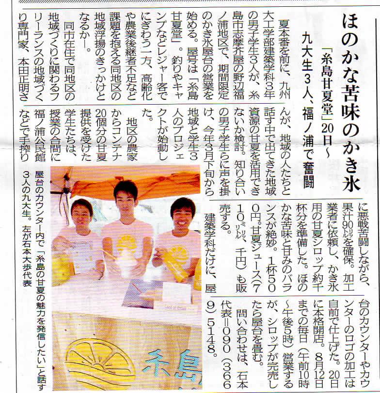 糸島甘夏堂の取り組みを伝える糸島新聞の記事