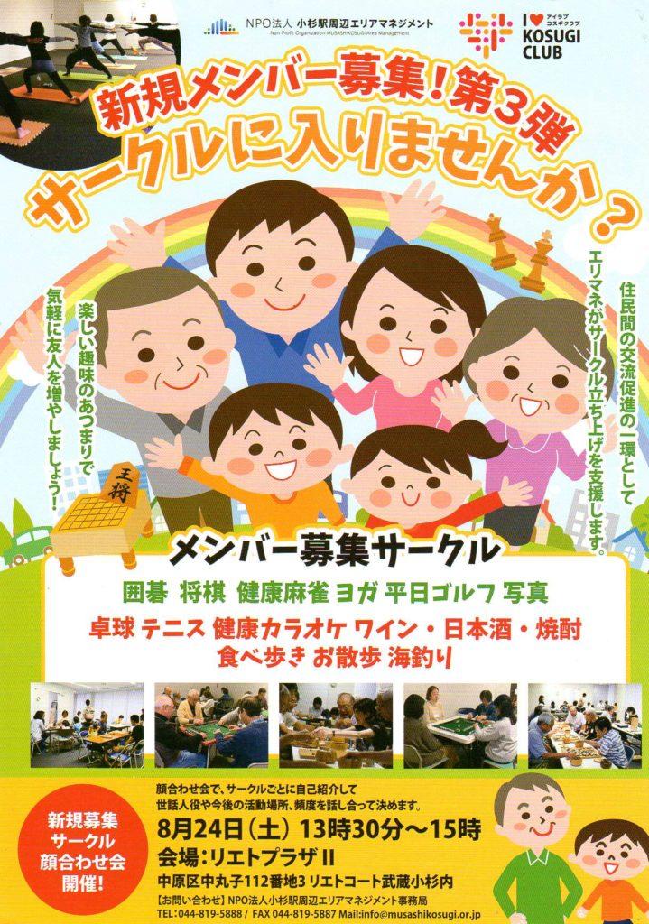 武蔵小杉周辺エリアマネジメントのサークル募集チラシ