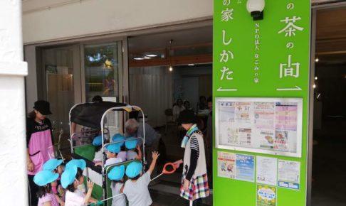 なごみの家を訪れ高齢者と会話する幼稚園児たち