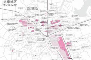 志摩初地域周辺の思い出マップ
